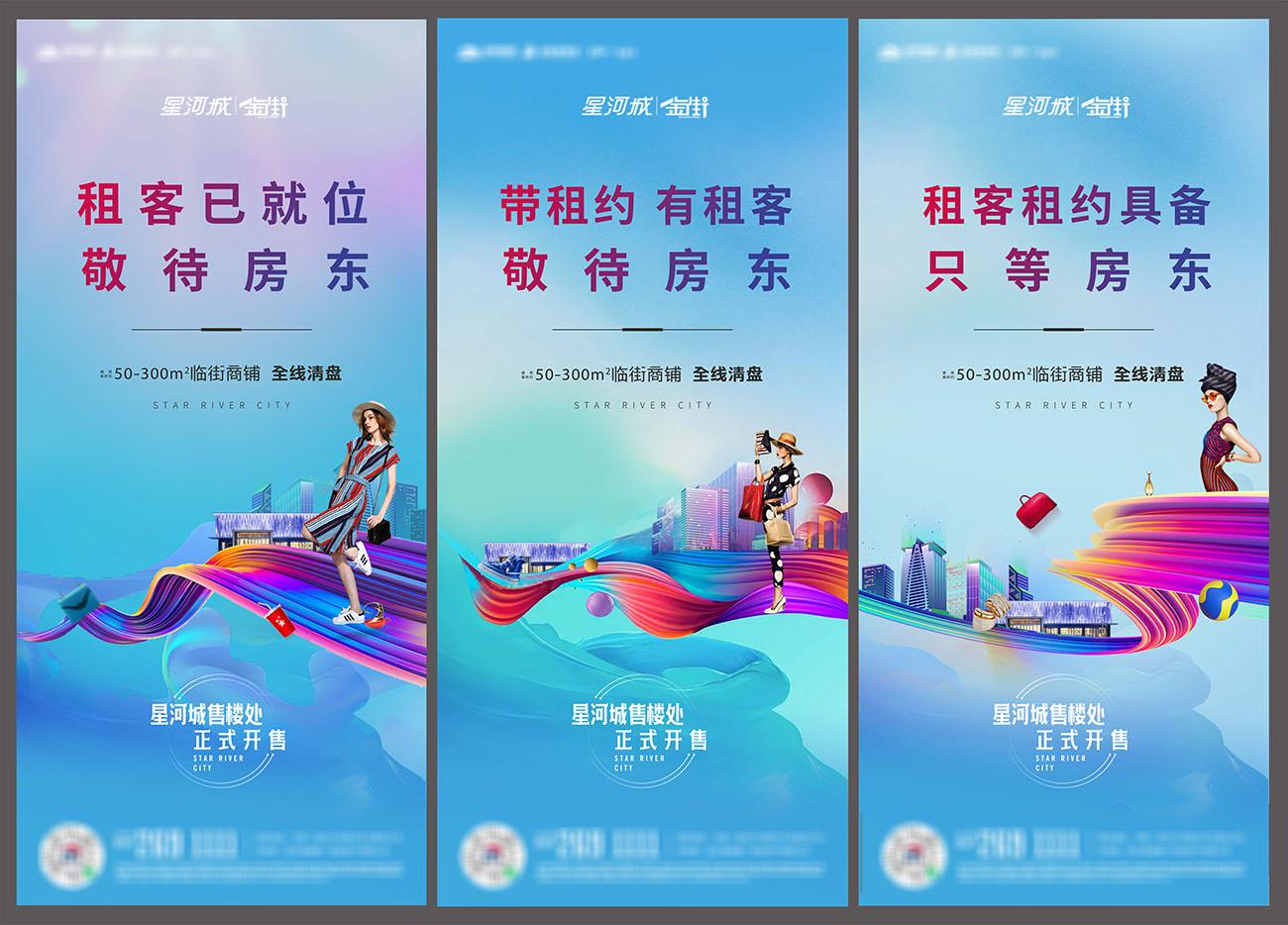 地产临街商铺全线清盘海报AI源文件插图