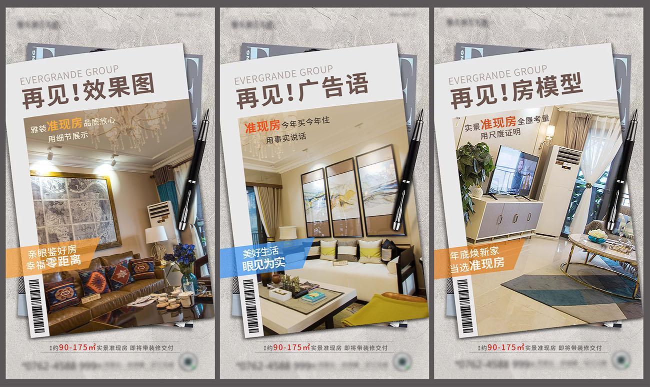 地产亲眼鉴好房住宅户型价值点海报AI+PSD源文件插图