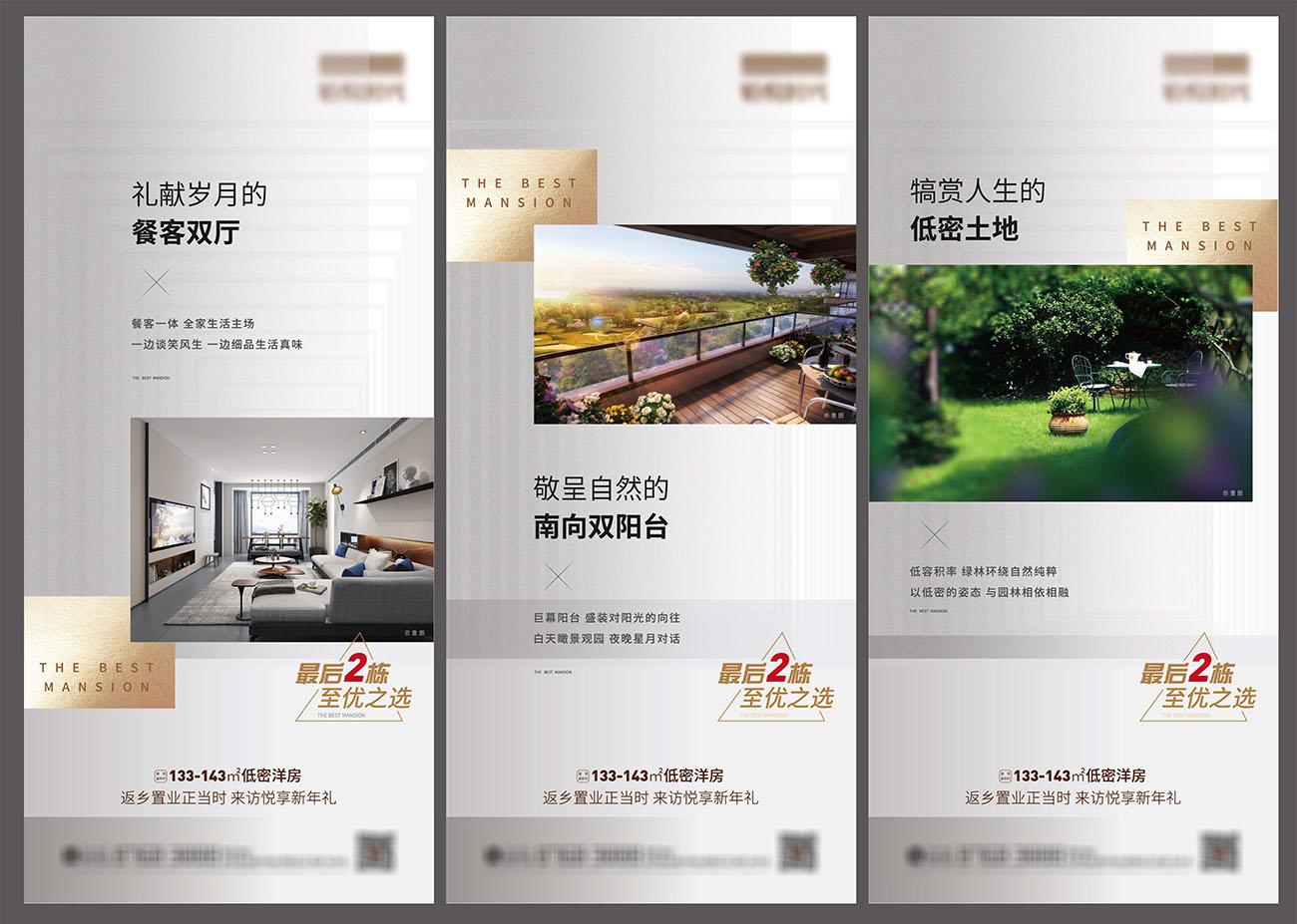 地产价值点系列刷屏AI源文件插图