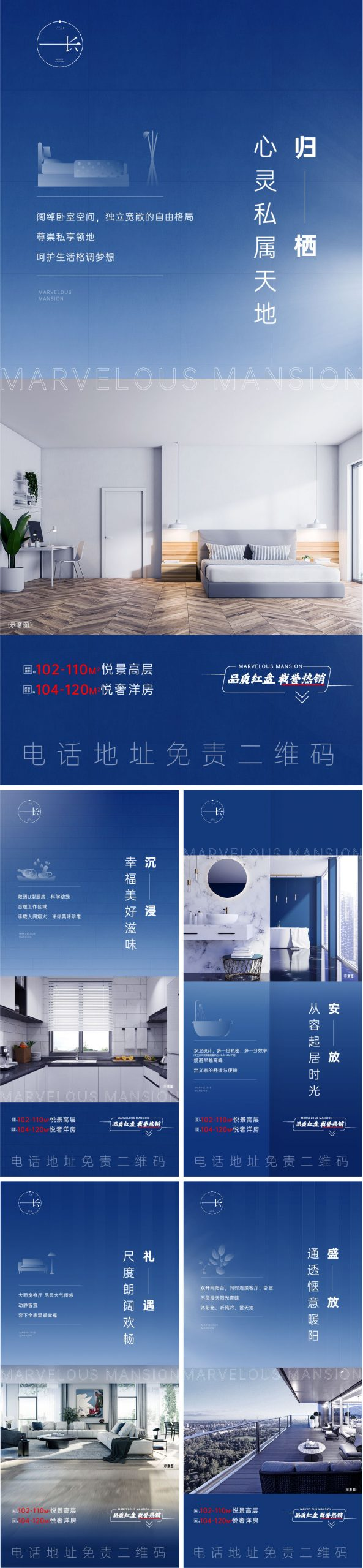 地产住宅价值点海报系列AI源文件插图