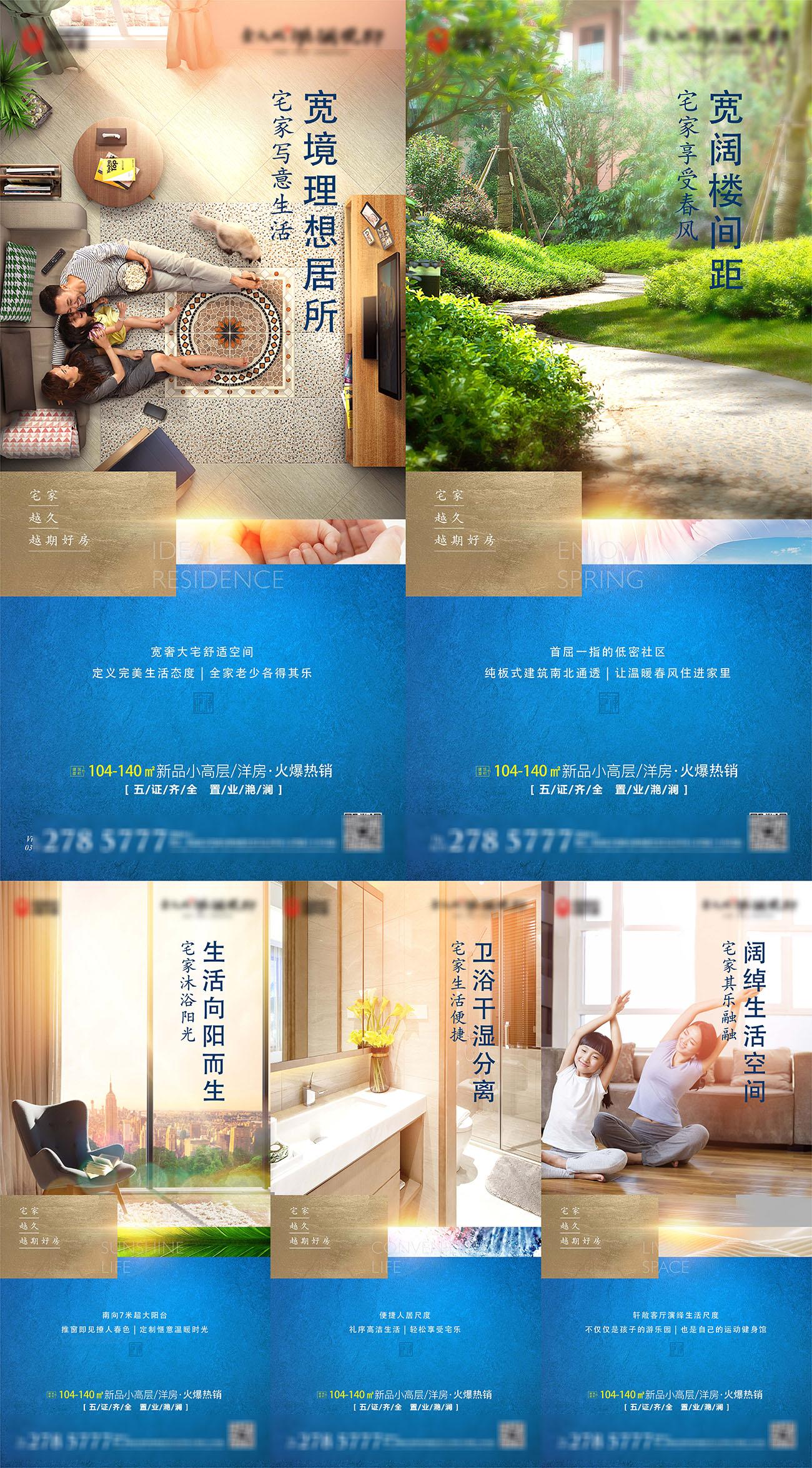 地产住宅价值点系列海报AI+PSD源文件插图