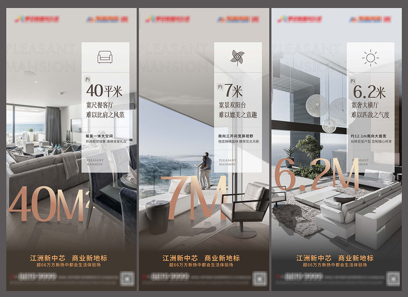 地产住宅微信三联系列海报AI源文件插图