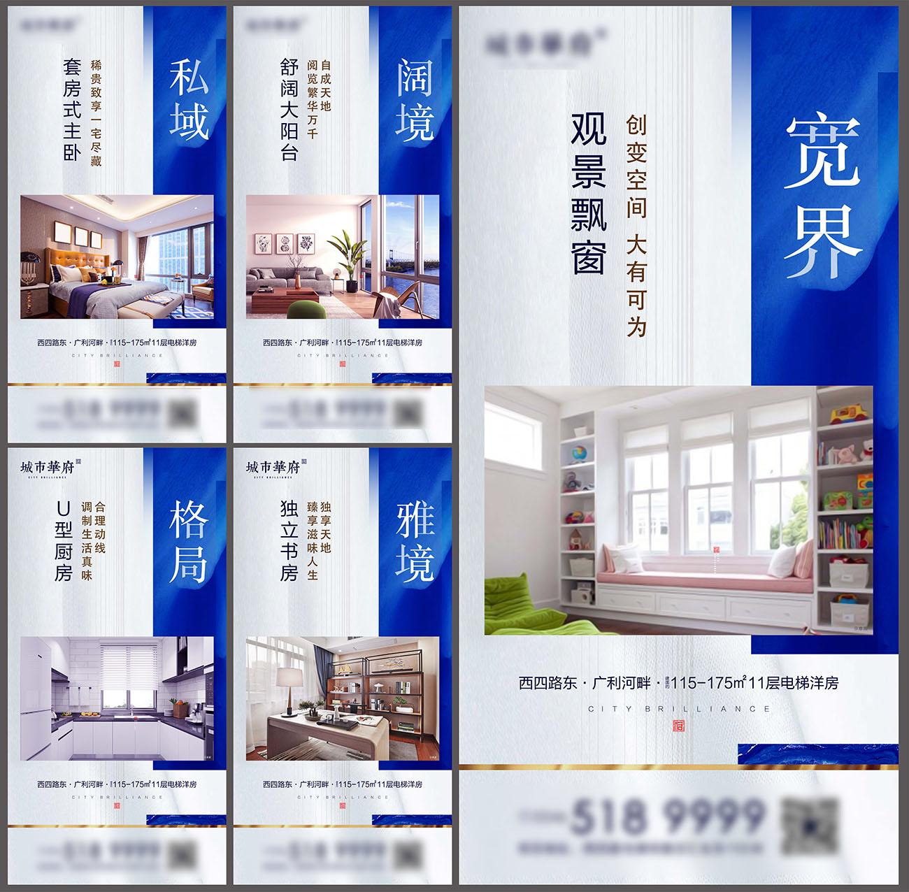 地产住宅户型价值点刷屏系列AI+PSD源文件插图