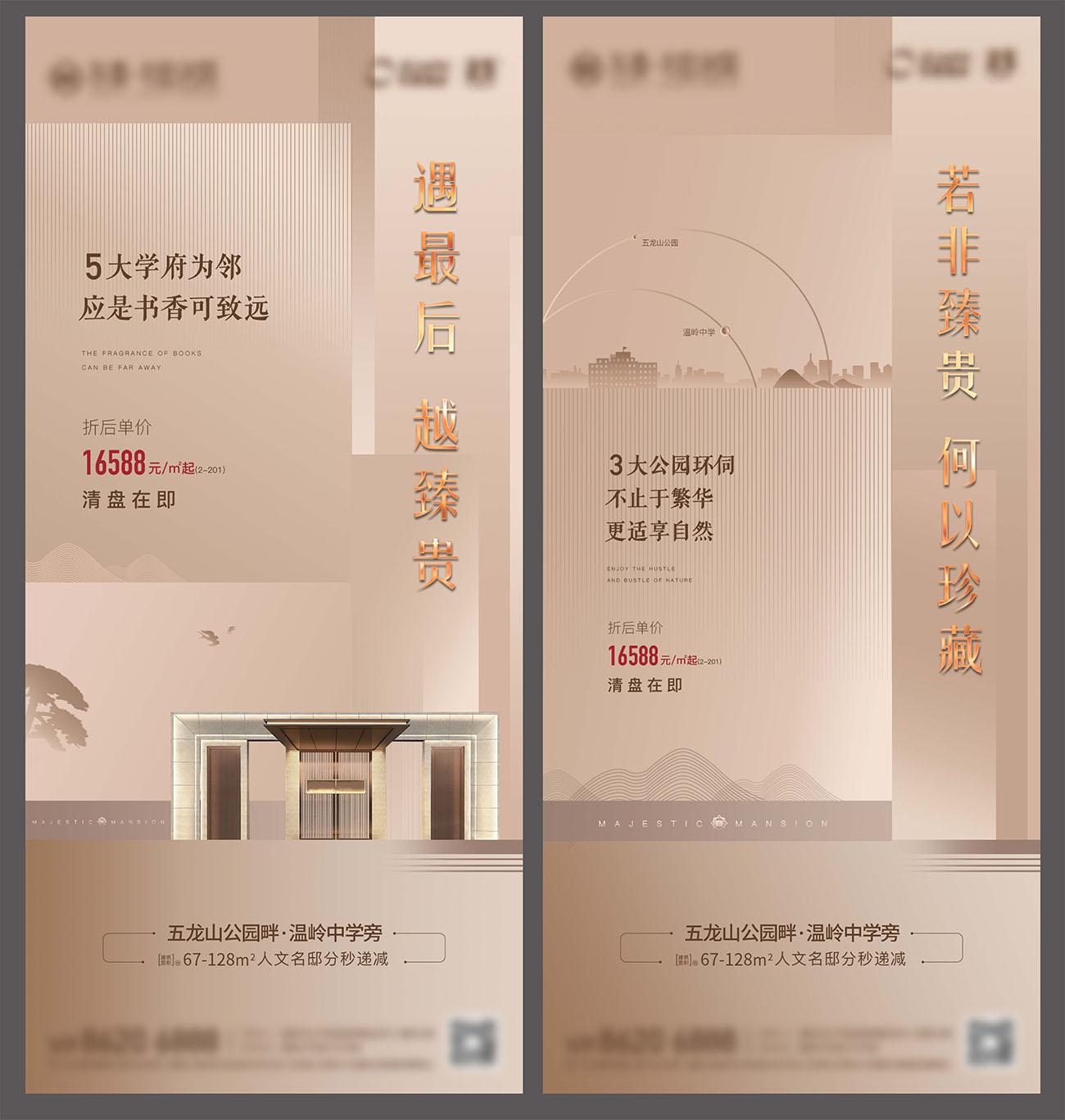 地产住宅清盘系列海报AI+PSD源文件插图