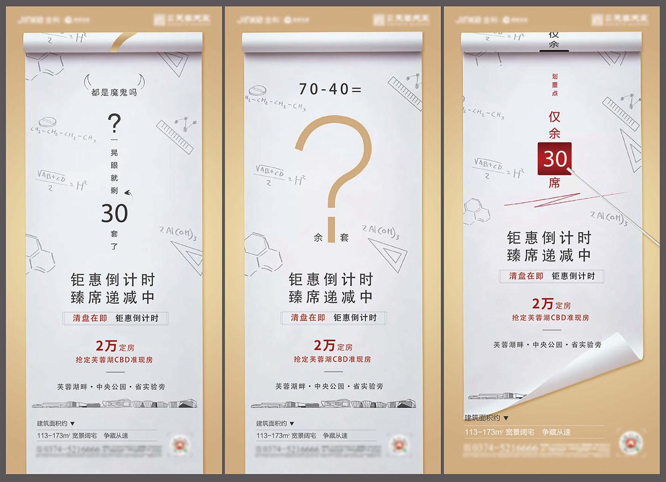 地产住宅热销倒计时海报AI+PSD源文件插图