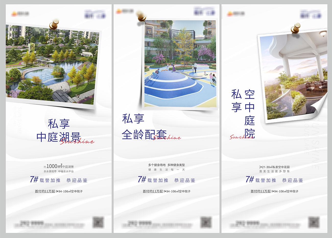 地产住宅现代创意价值点系列海报CDR源文件插图