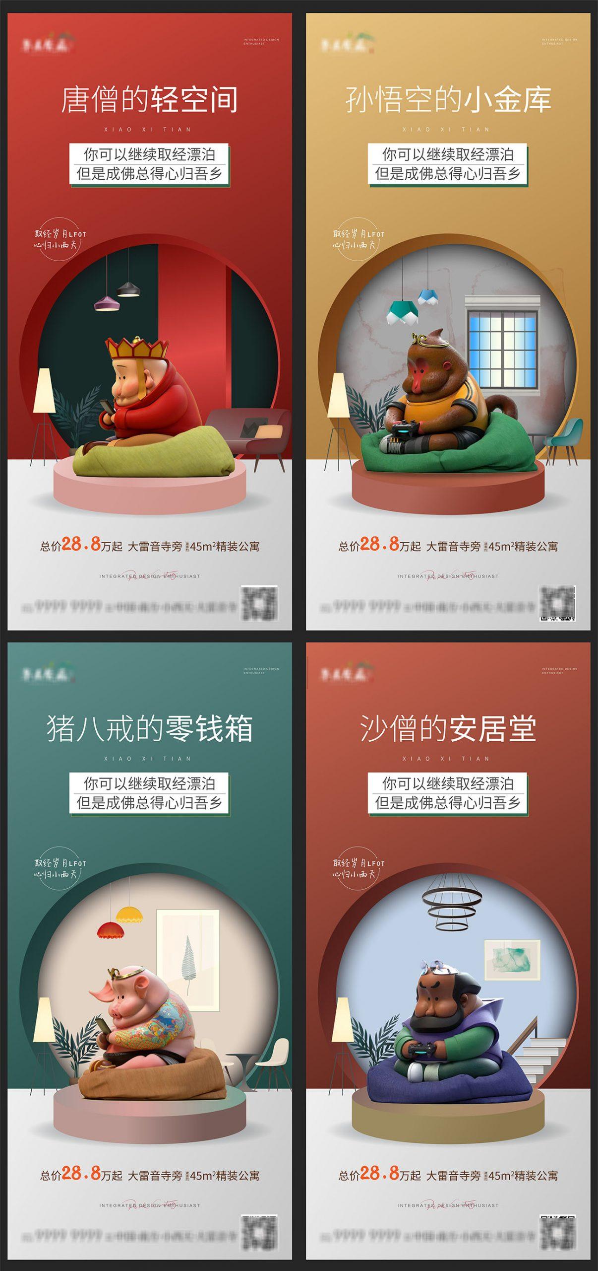 地产公寓西游记创意系列海报AI源文件插图