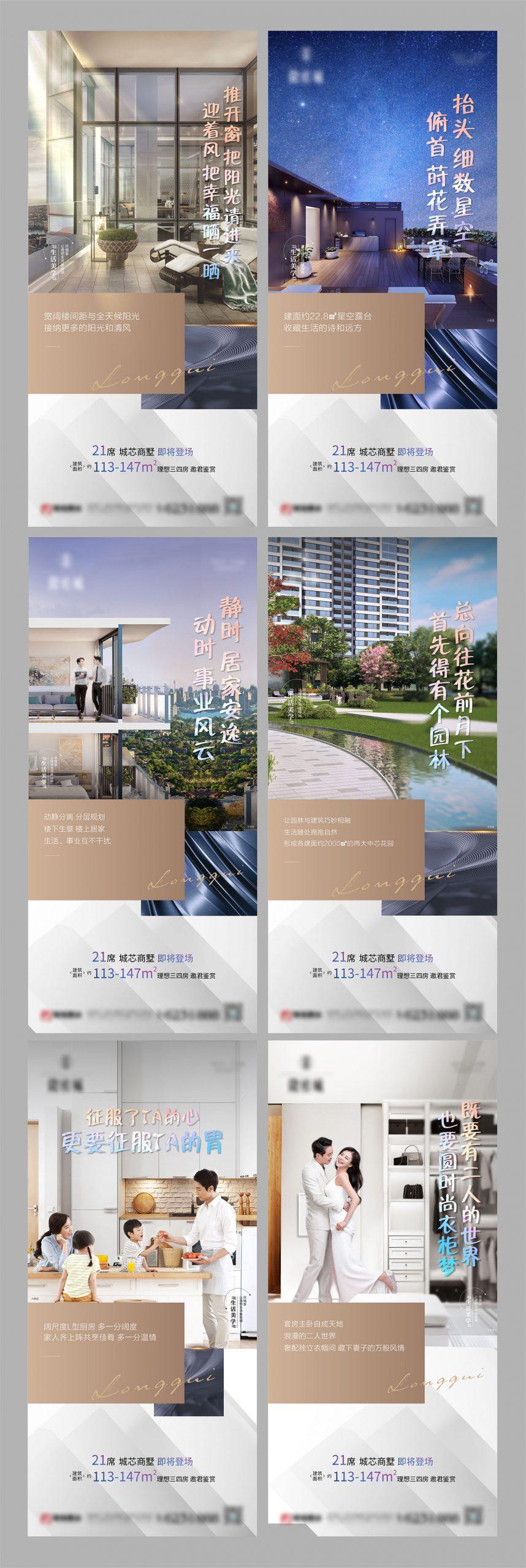 地产别墅价值点海报系列CDR源文件插图