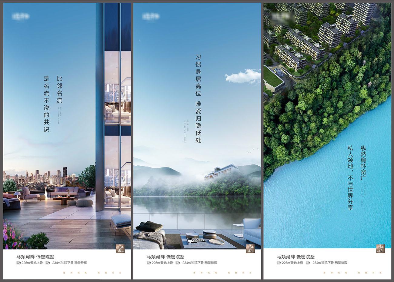地产别墅低密住宅价值系列图AI源文件插图