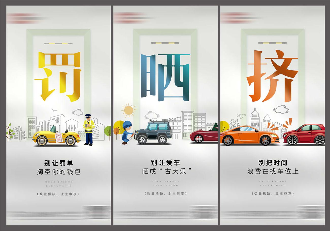 地产卡通车位价值点海报PSD源文件插图