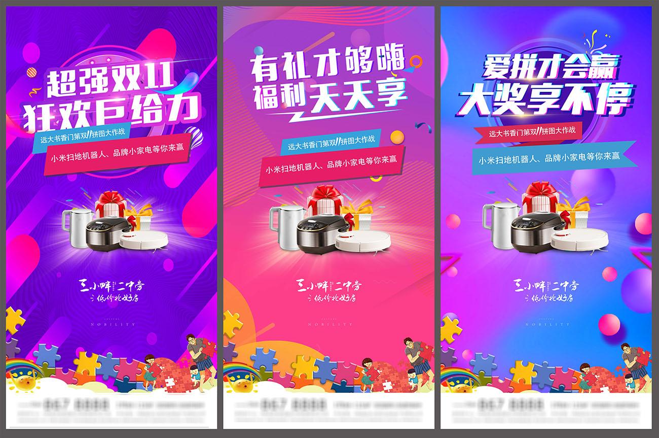 地产双十一促销礼品活动海报AI+PSD源文件插图