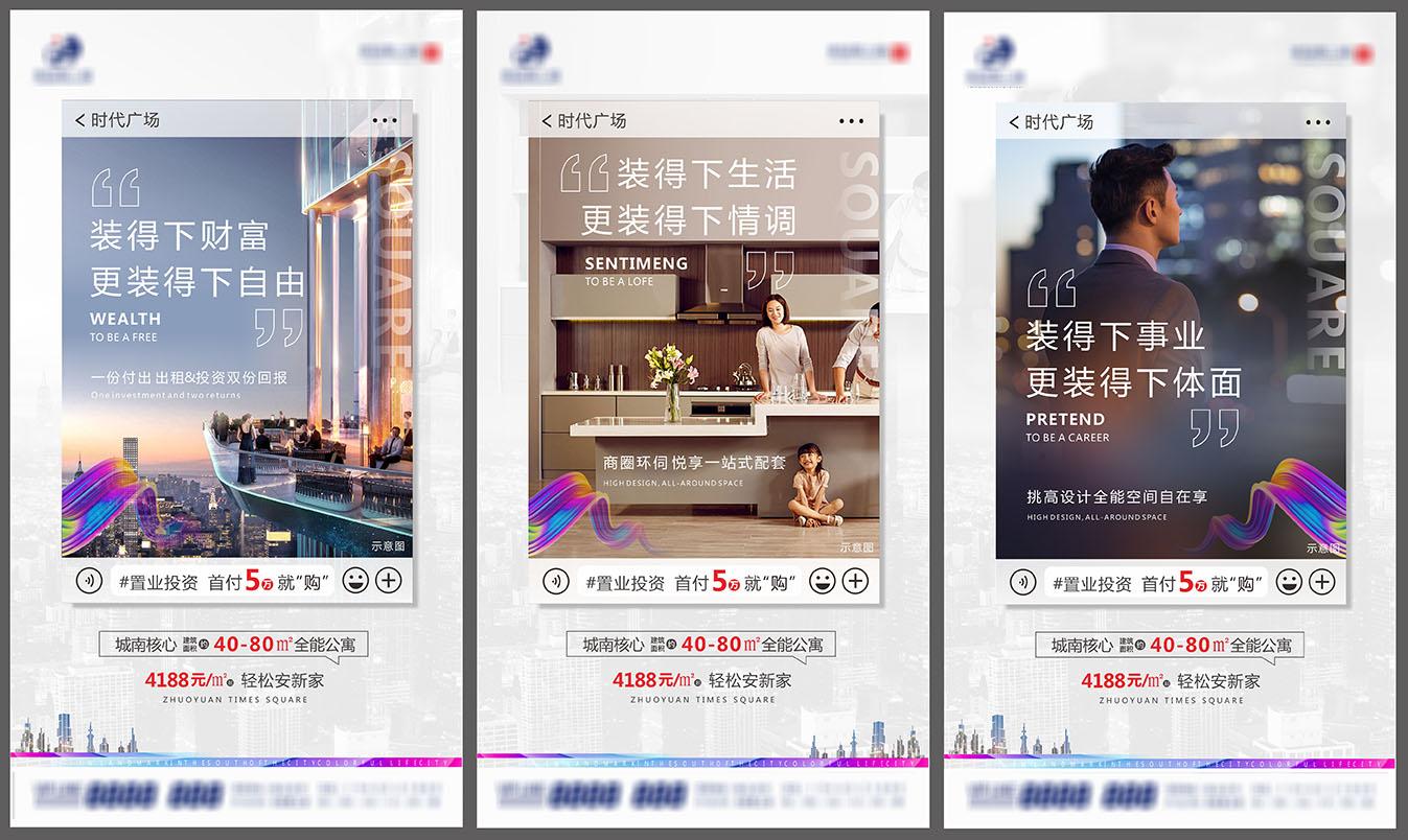 地产商业全能公寓价值点系列海报CDR源文件插图