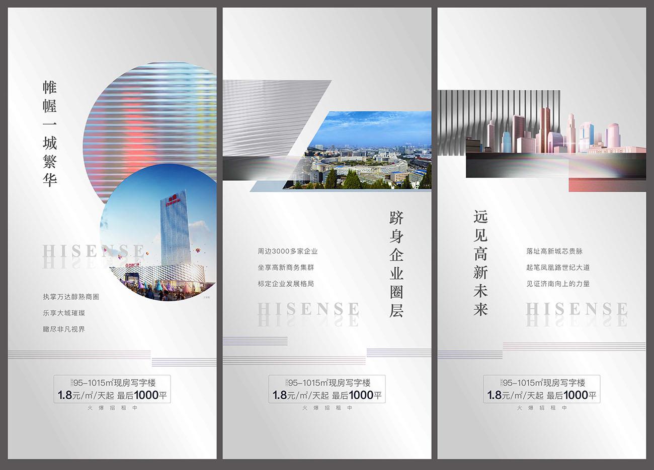 地产商务写字楼价值点系列海报AI+PSD源文件插图