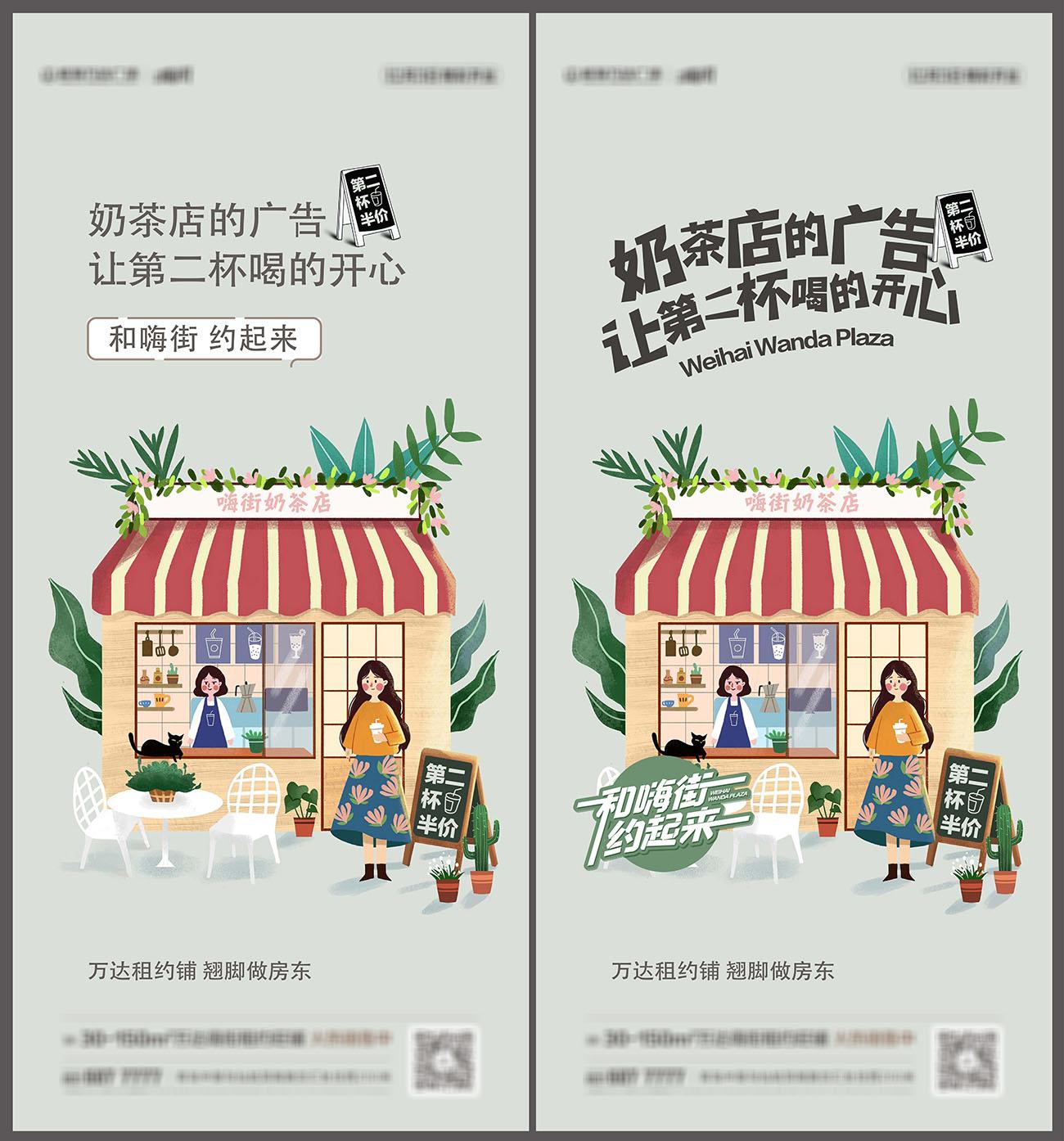 地产商铺商店奶茶微信插画海报AI源文件插图