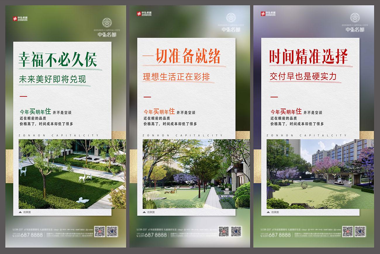 地产园林景观系列稿AI+PSD源文件插图