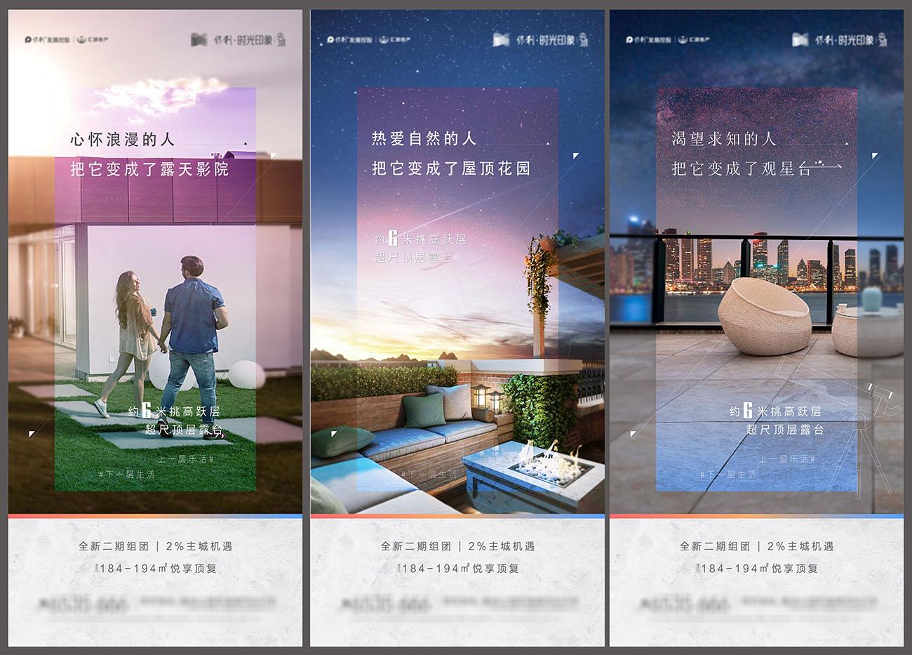 地产复式住宅价值点刷屏系列海报AI+PSD源文件插图