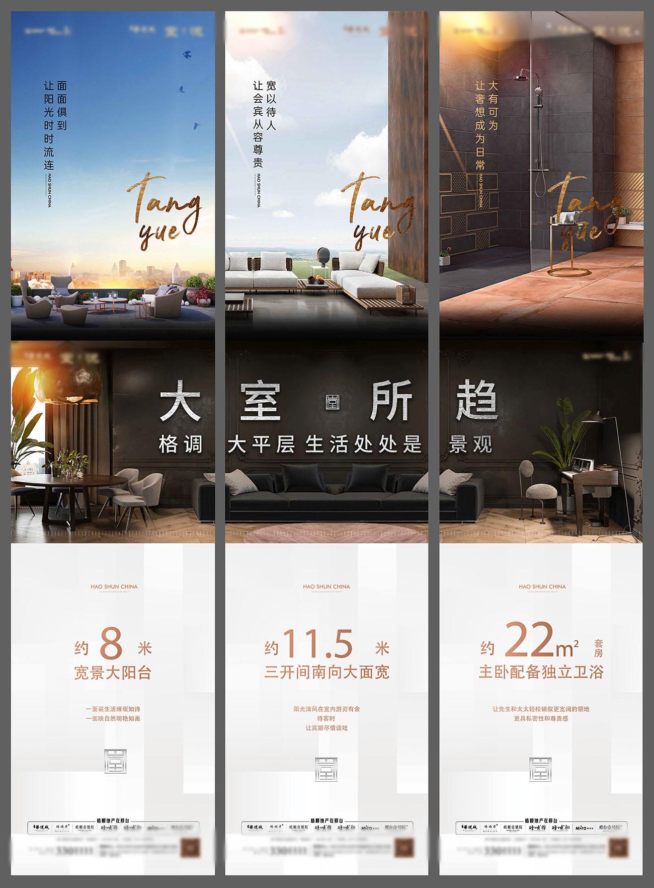 地产大户型卖点三宫格海报AI+PSD源文件插图