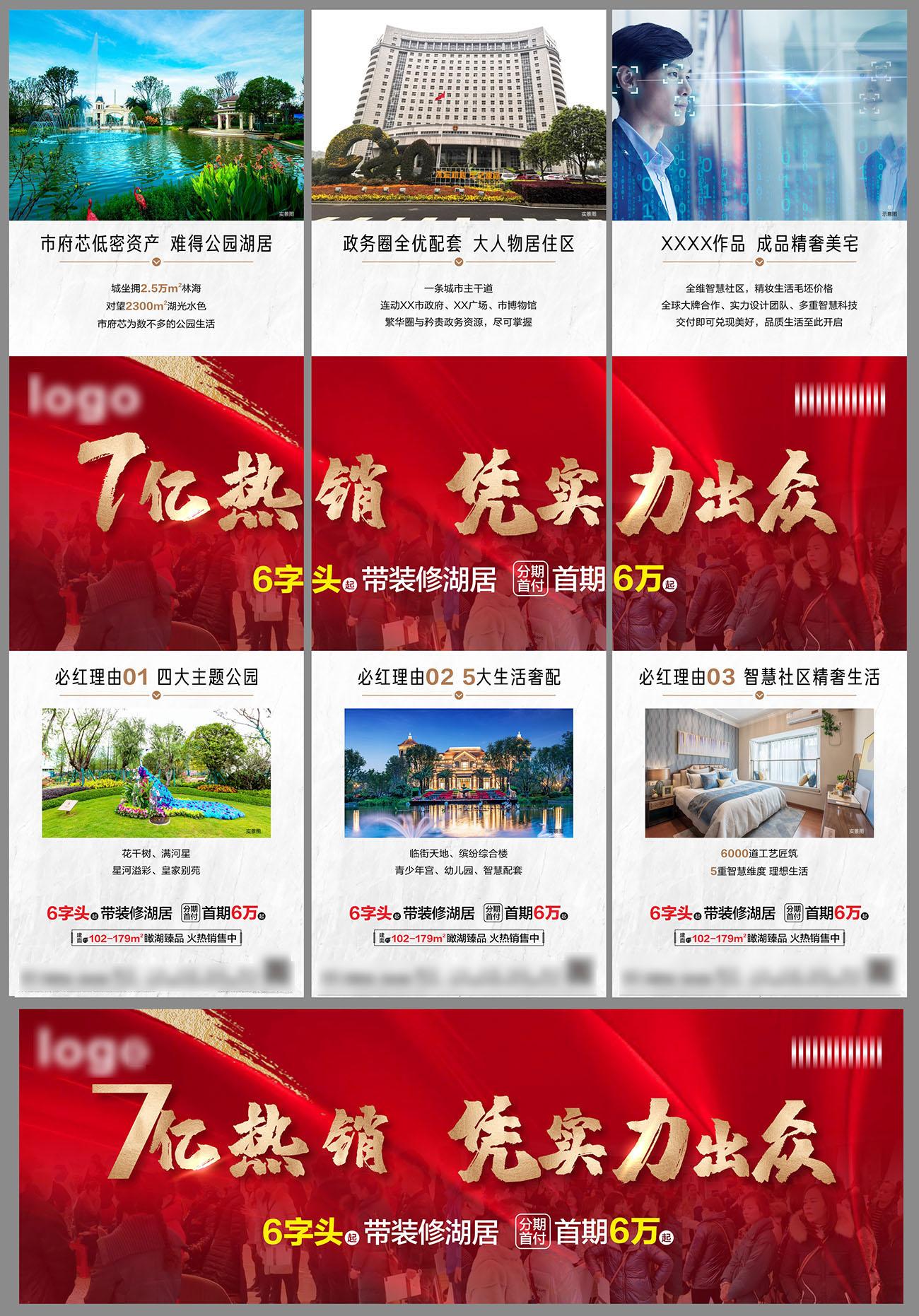 地产必买理由三宫格海报CDR源文件插图