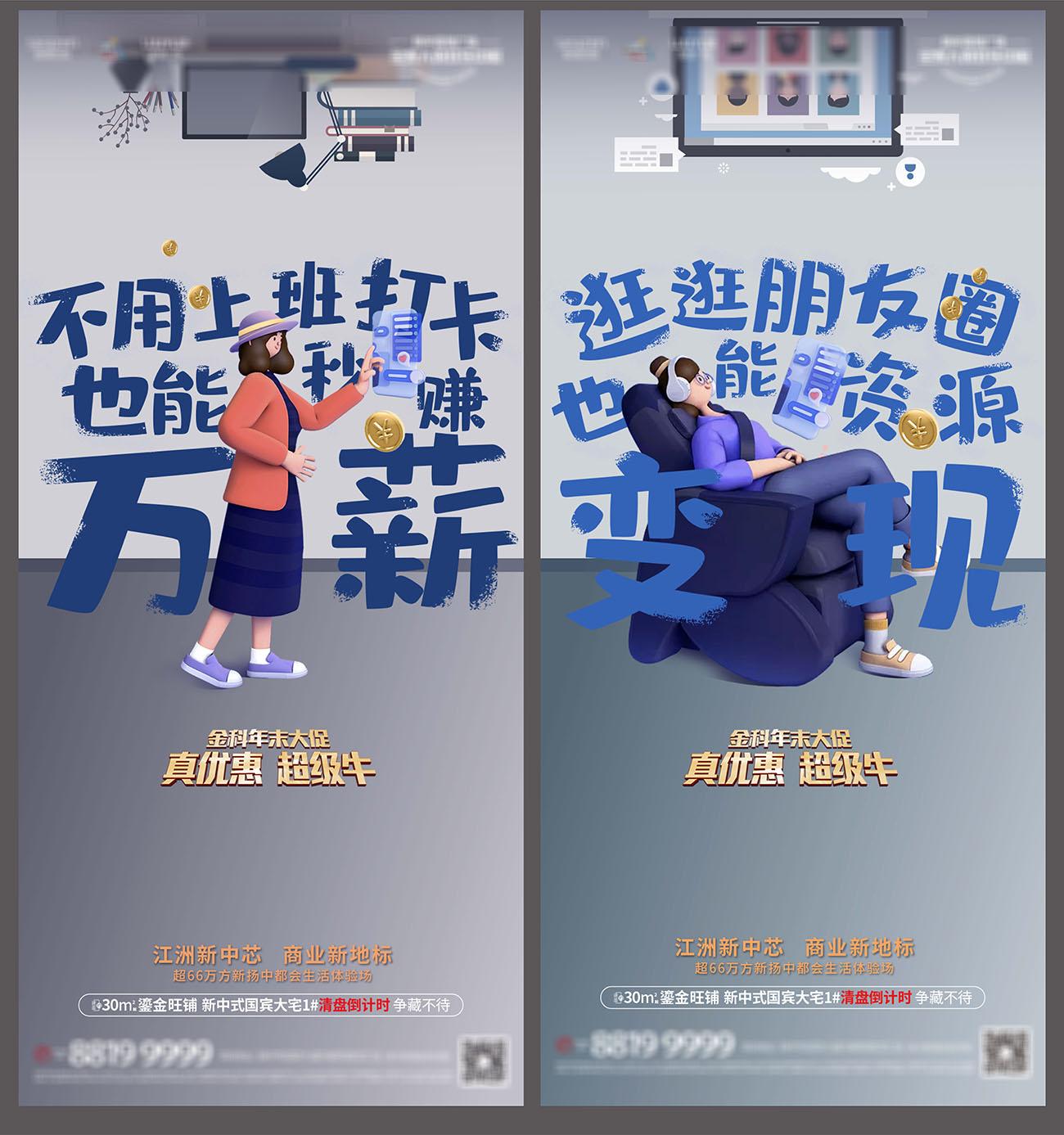 地产插画创意全民经纪人海报PSD源文件插图