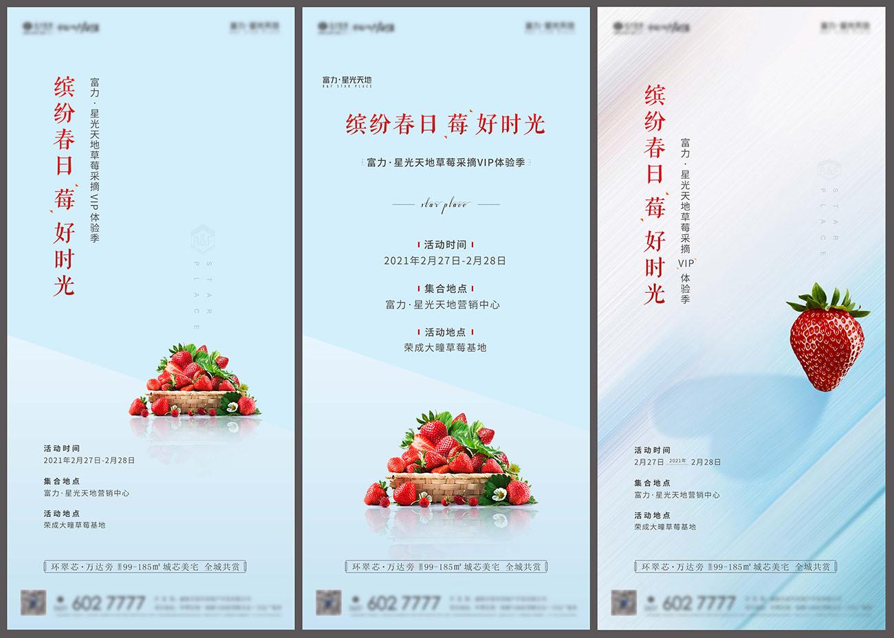 地产摘草莓暖场活动AI+PSD源文件插图