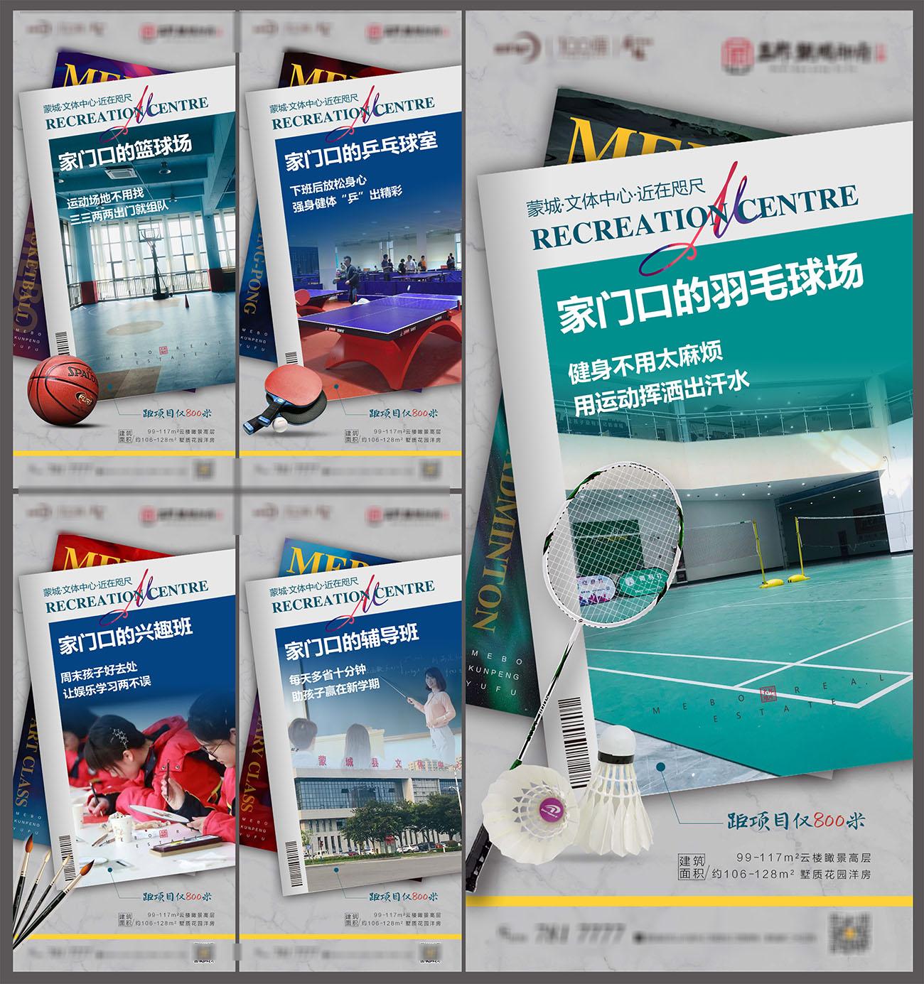 地产文体中心项目价值点系列海报PSD源文件插图
