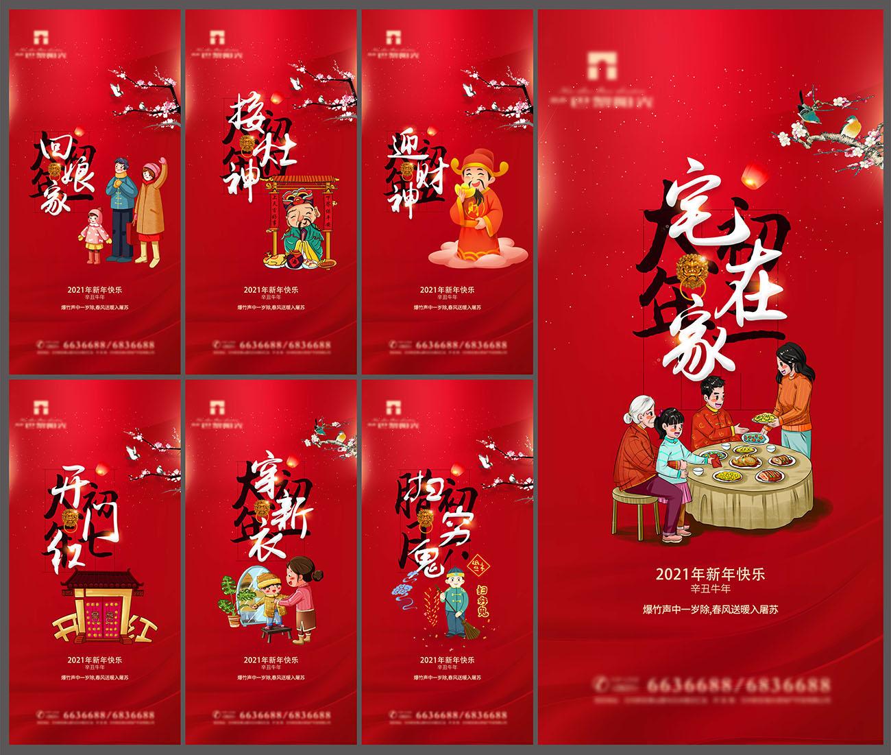 地产春节年俗系列日贴PSD源文件插图
