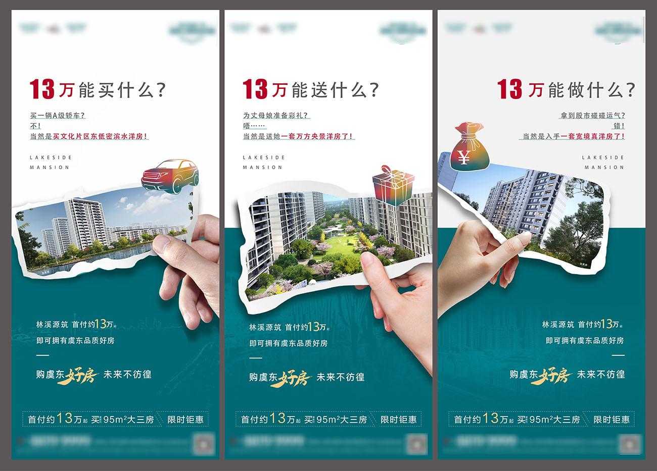 地产洋房价值点系列海报AI+PSD源文件插图