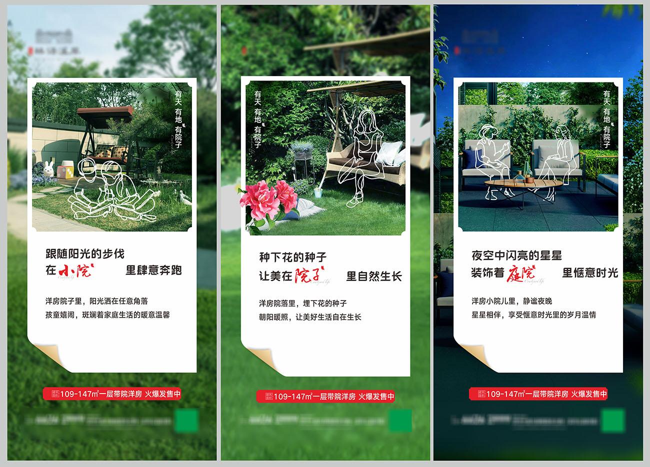 地产洋房价值点系列海报CDR源文件插图