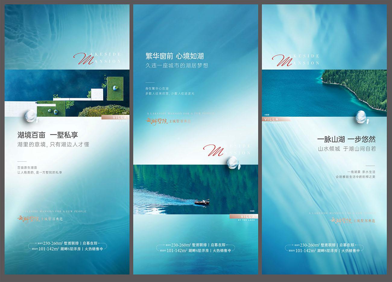 地产湖山别墅生态住宅价值点系列刷屏海报PSD源文件插图