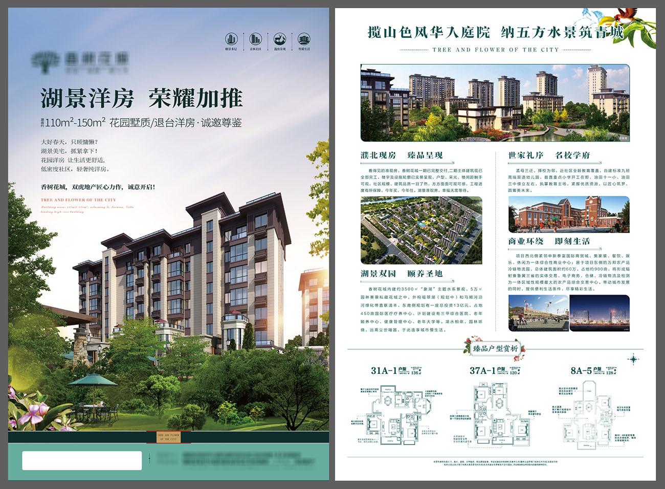 地产湖景洋房住宅DM宣传单页AI+PSD源文件插图