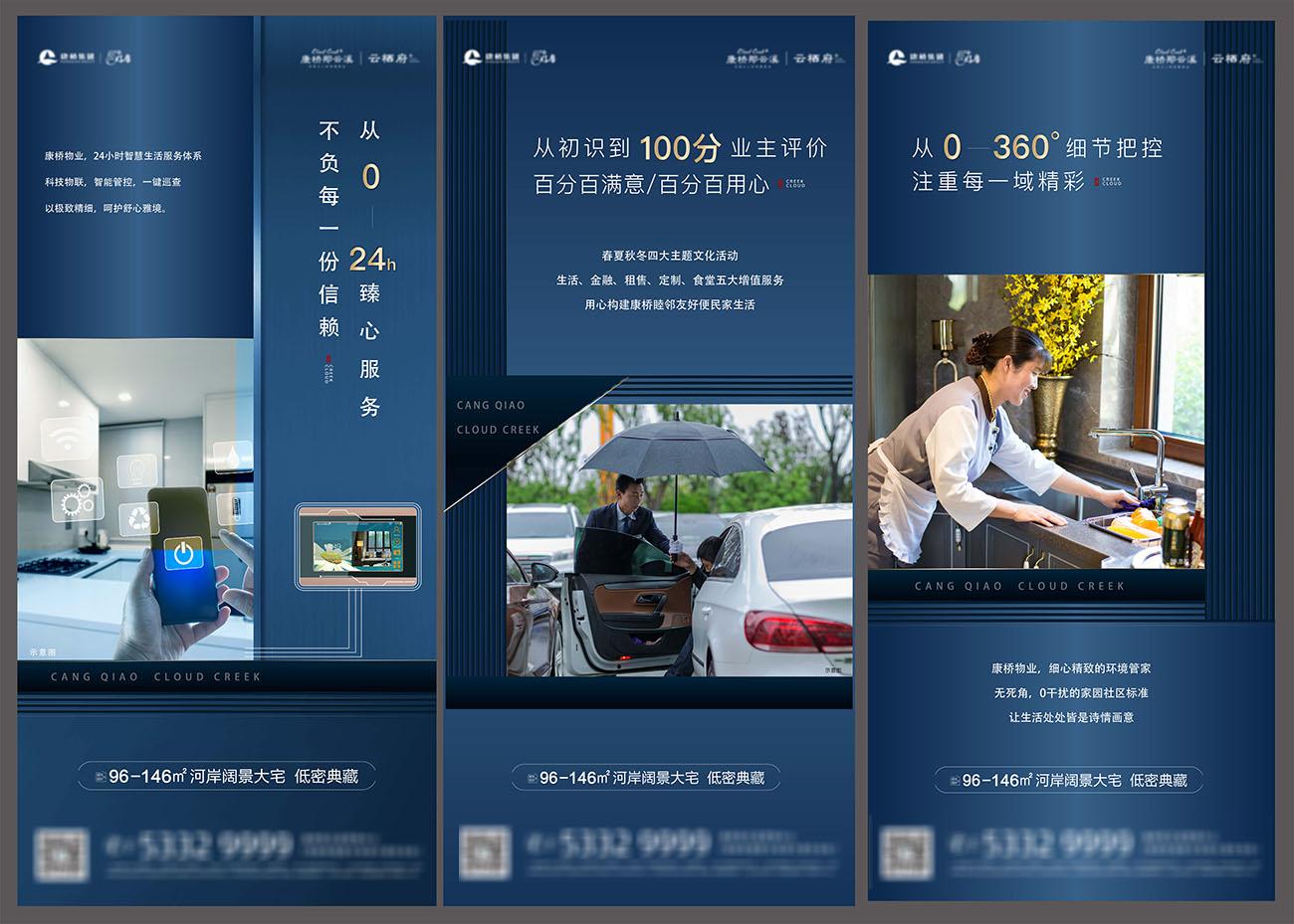 地产物业价值系列海报AI+PSD源文件插图