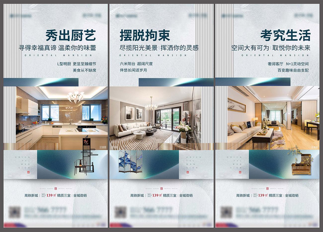 地产生活品质价值系列稿AI+PSD源文件插图