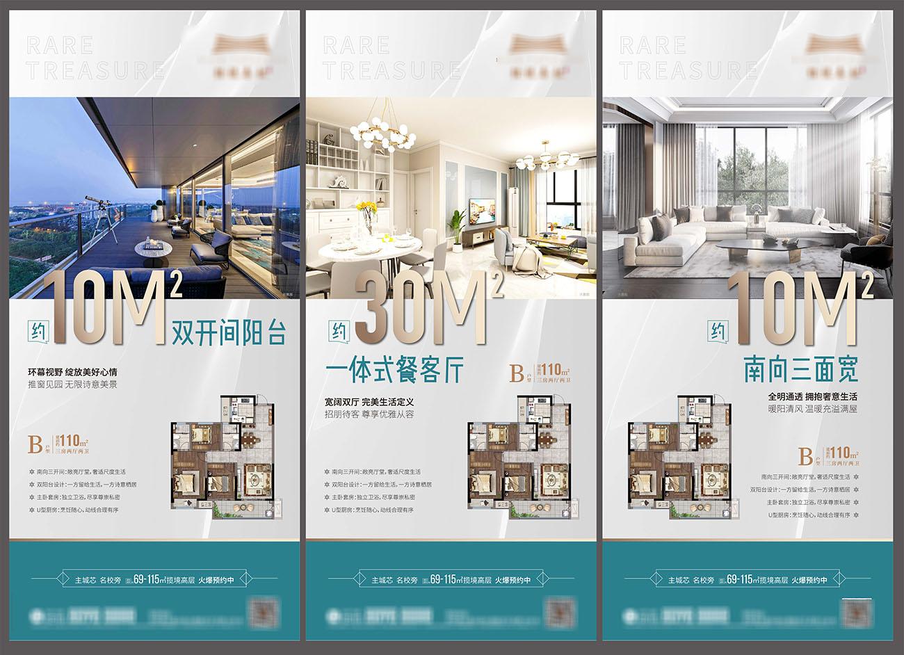 地产瞰景高层户型系列刷屏海报AI源文件插图