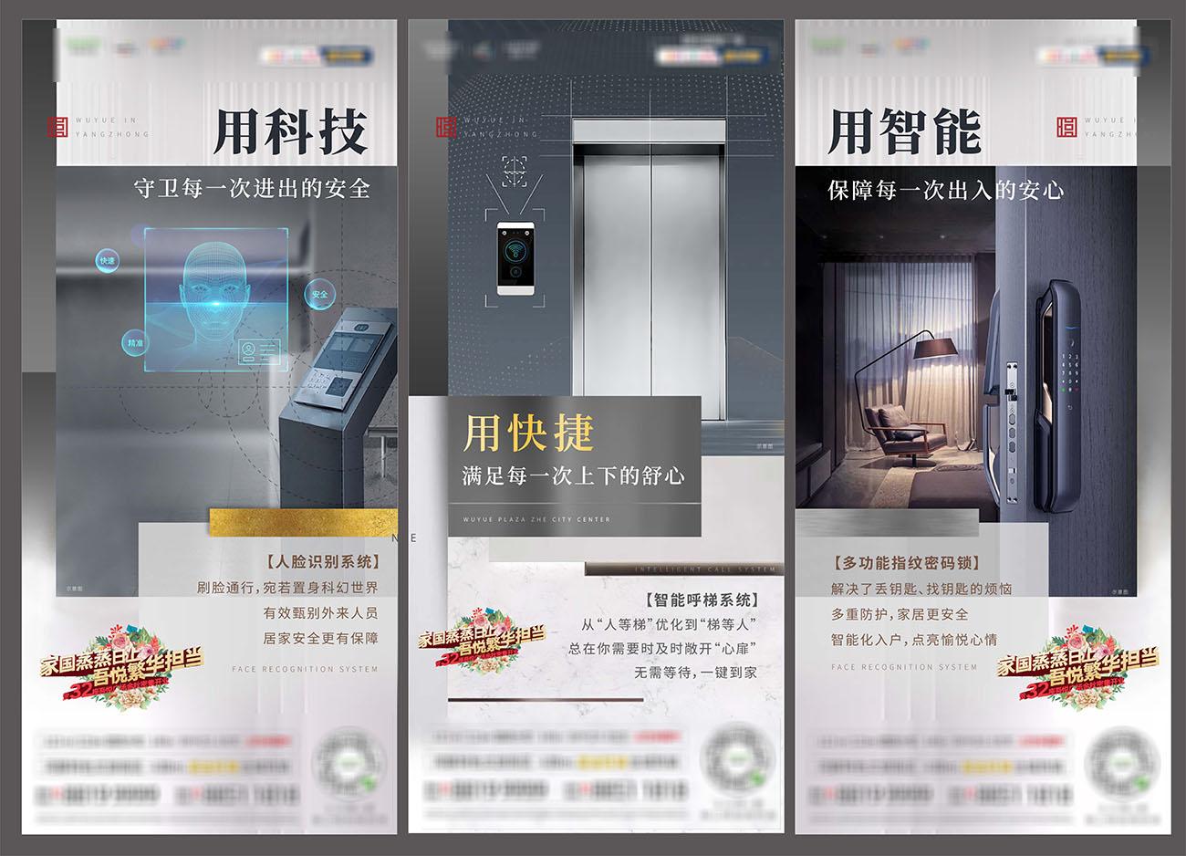 地产科技住宅价值点微信刷屏海报AI源文件插图