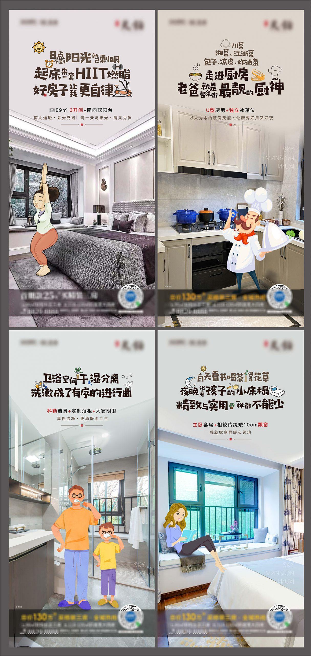 地产精装三房户型价值点刷屏AI+PSD源文件插图