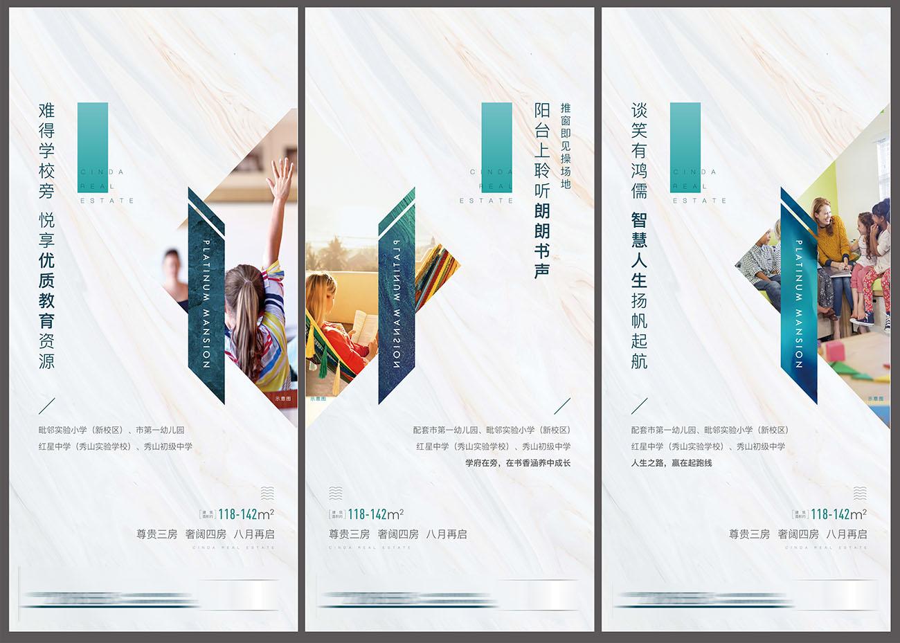 地产系列教育价值点系列海报AI源文件插图