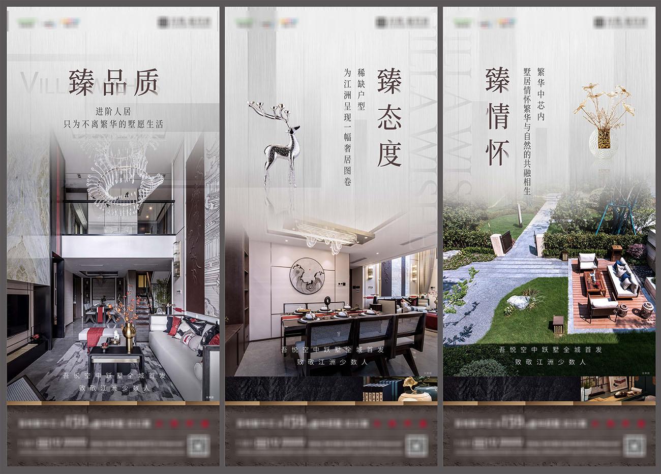 地产跃墅价值点系列海报AI+PSD源文件插图