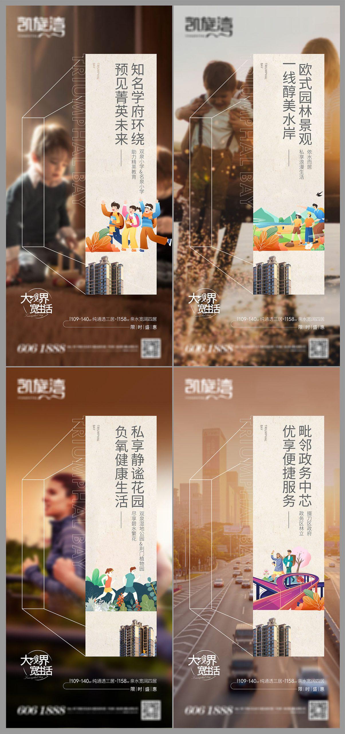 地产配套价值点系列海报CDR源文件插图