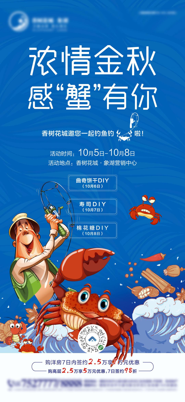 地产钓螃蟹暖场活动海报AI+PSD源文件插图