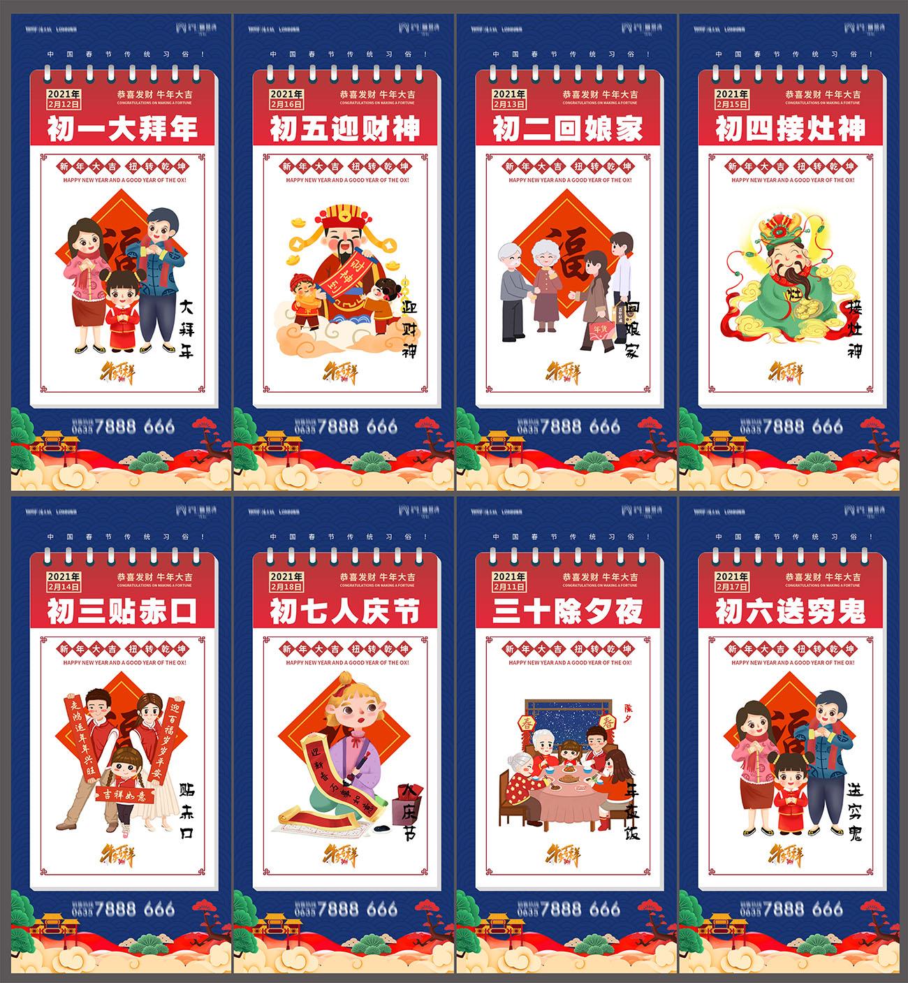 地产除夕初七系列年俗海报PSD源文件插图