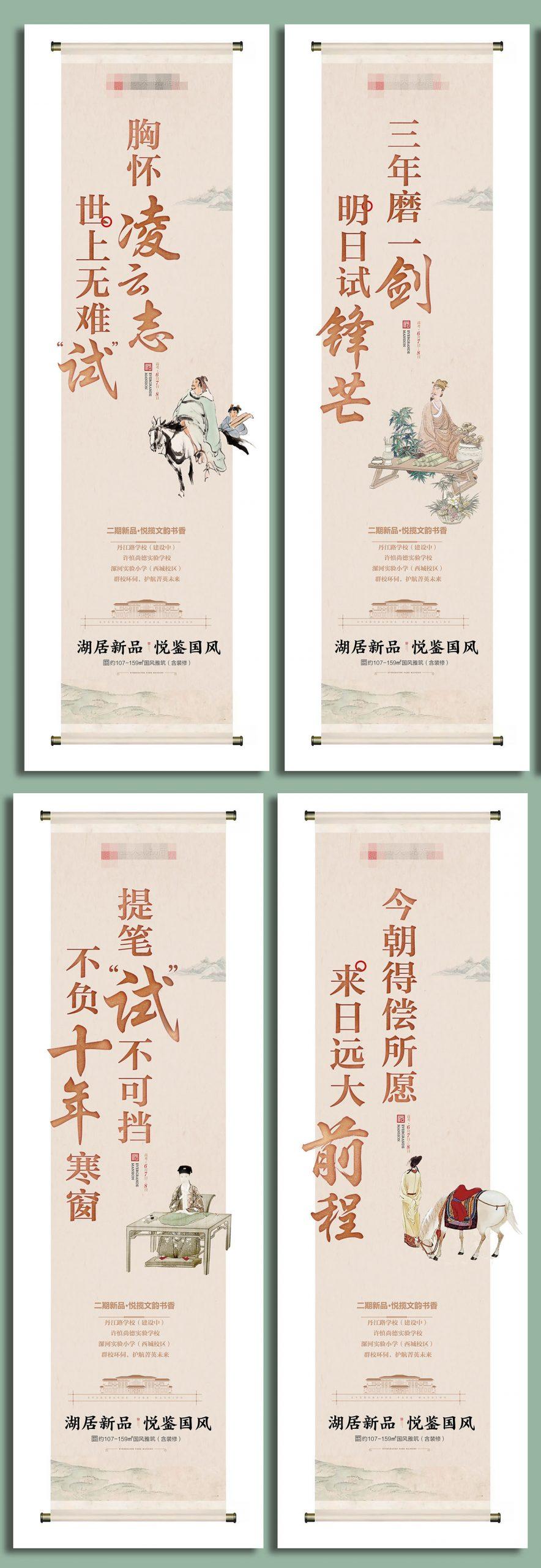 地产高考中式系列海报PSD源文件插图