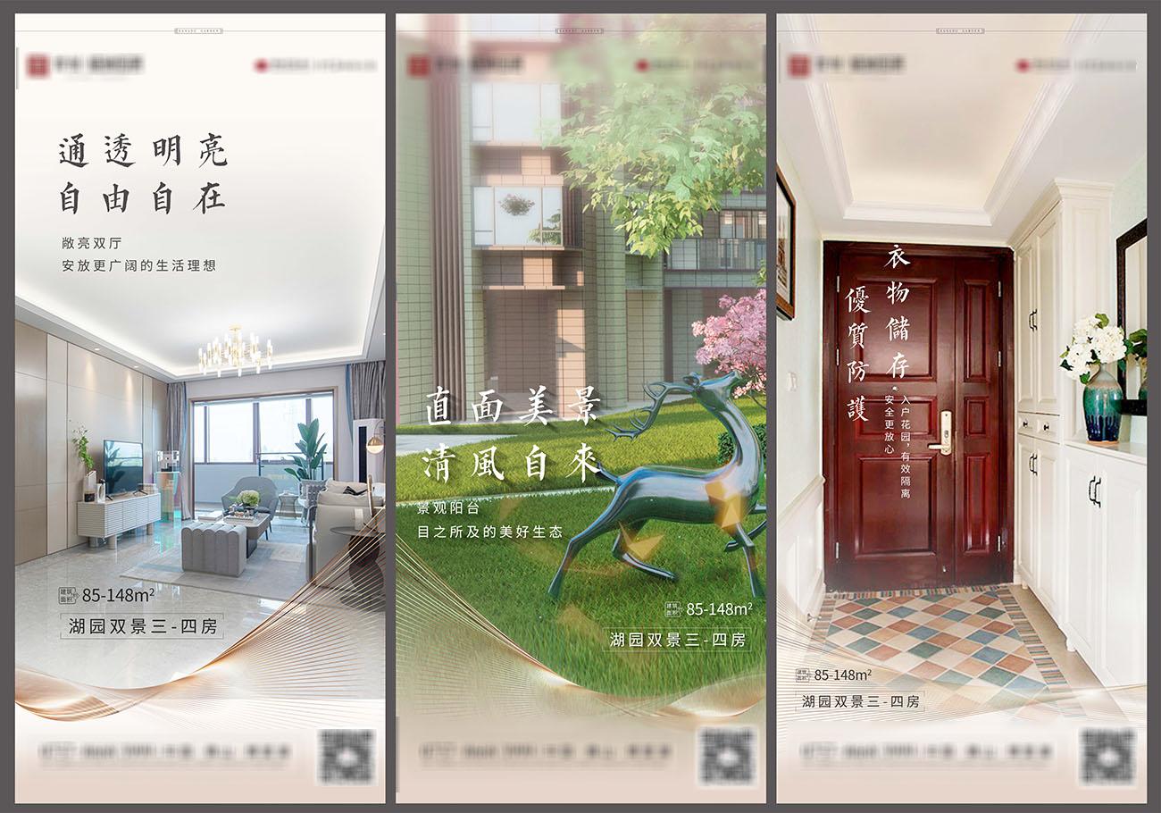 房地产住宅价值卖点海报PSD源文件插图