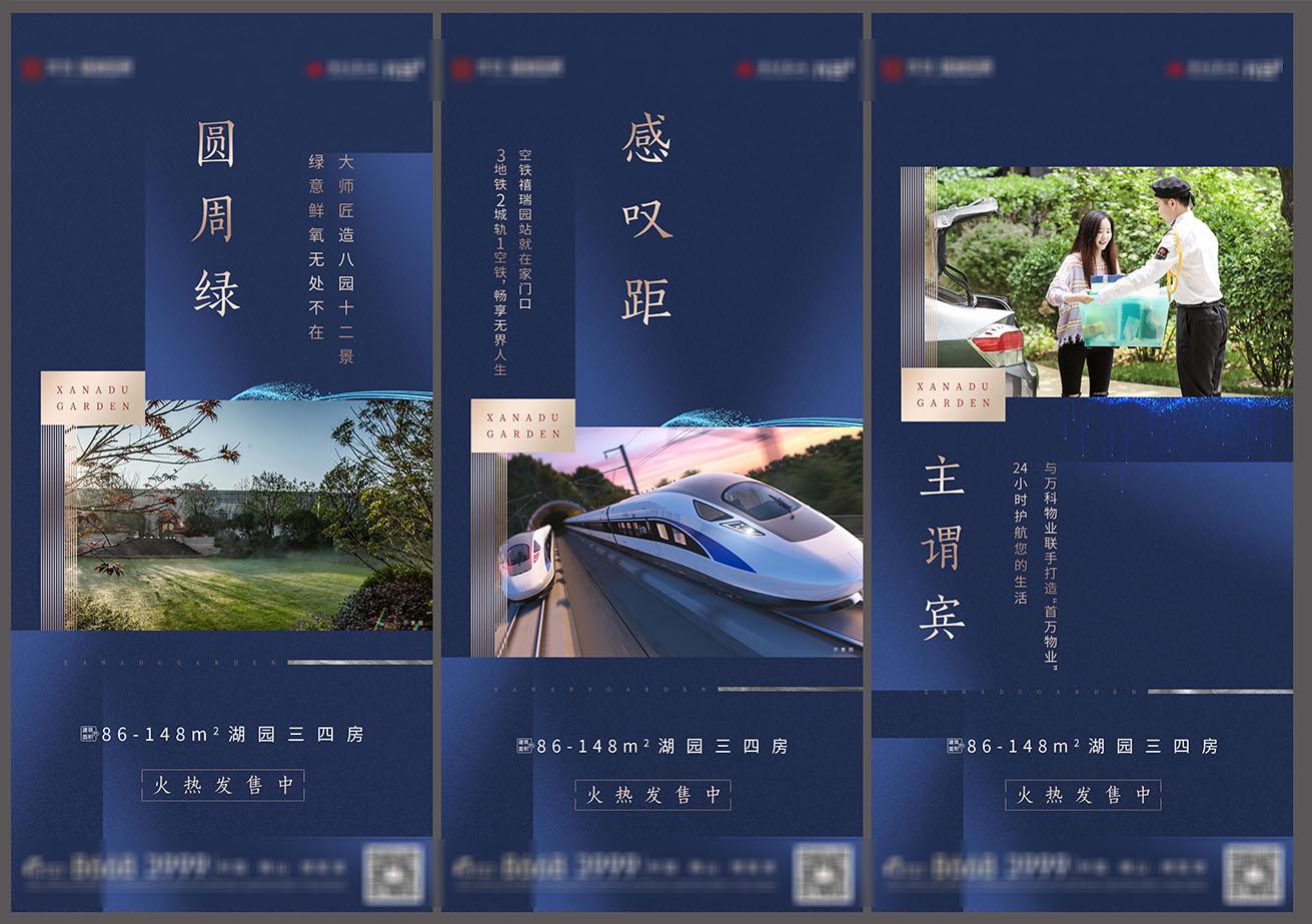 房地产住宅大三房四房户型价值点海报PSD源文件插图