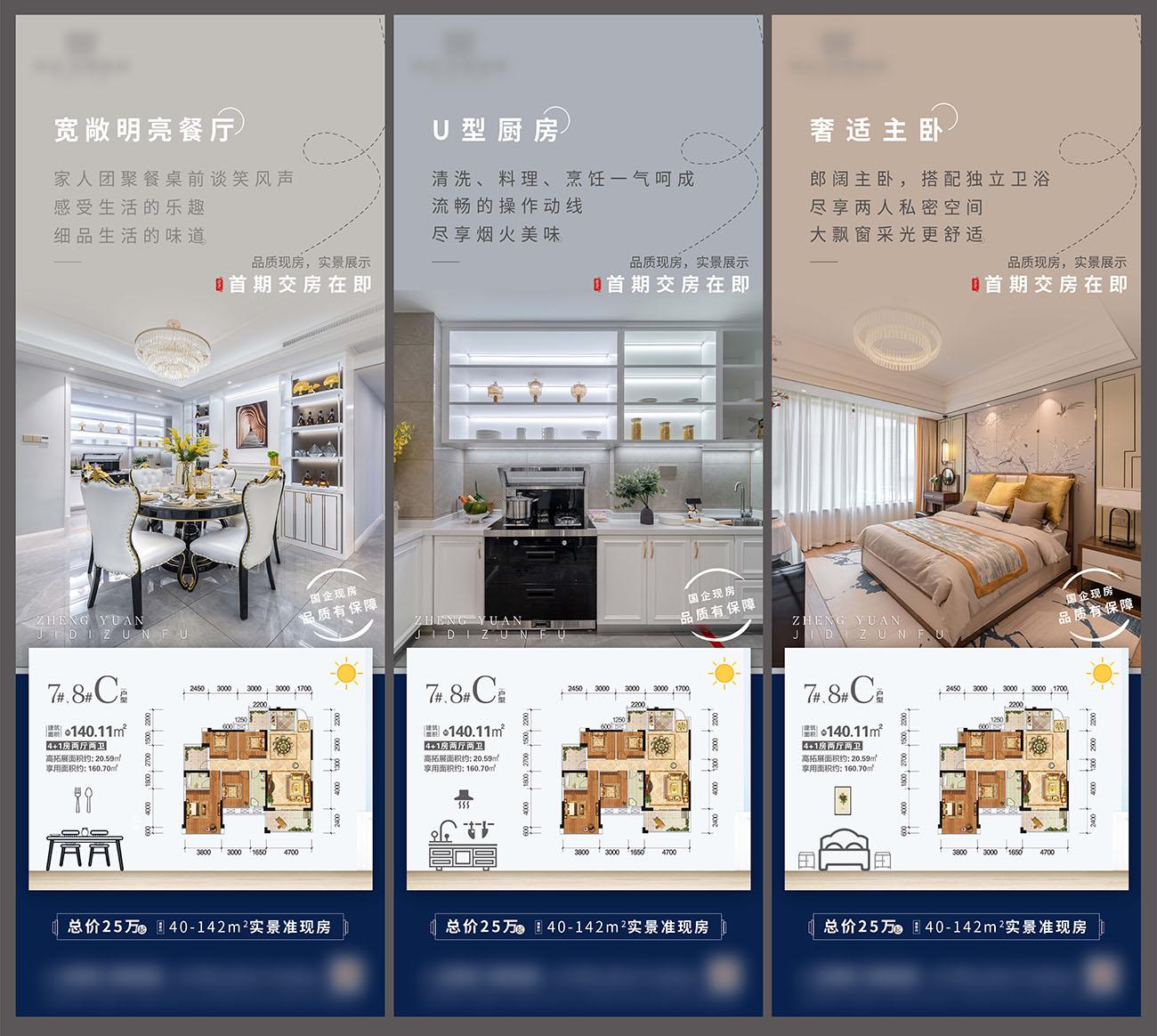 房地产住宅户型价值点系列海报PSD源文件插图