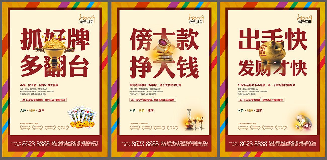 房地产公寓LOFT海报CDR源文件插图