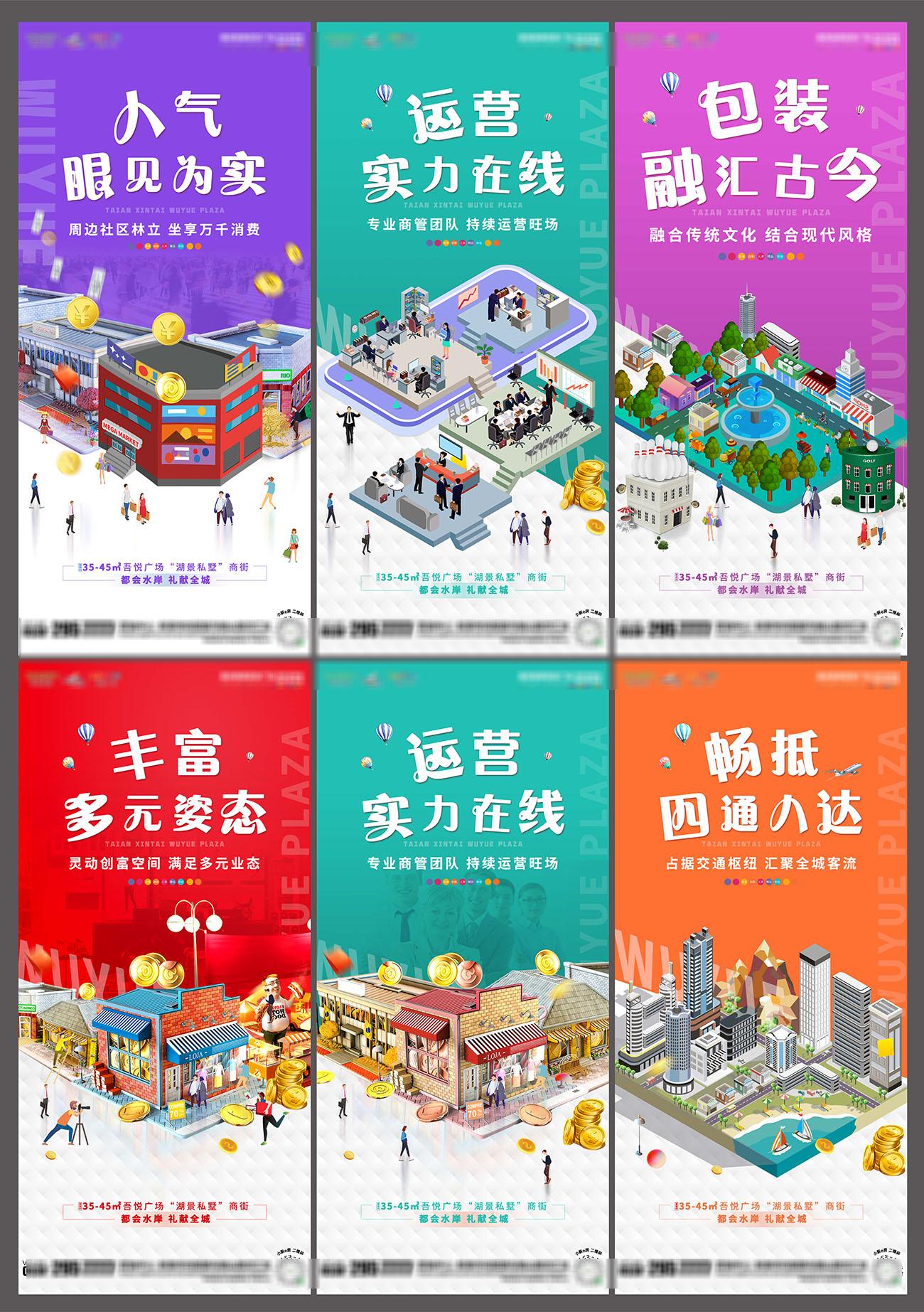 房地产商业系列刷屏海报AI源文件插图