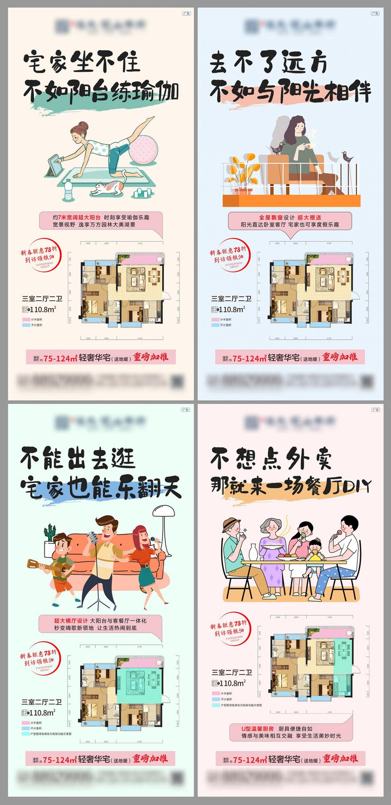 房地产户型价值卖点系列插画海报CDR源文件插图
