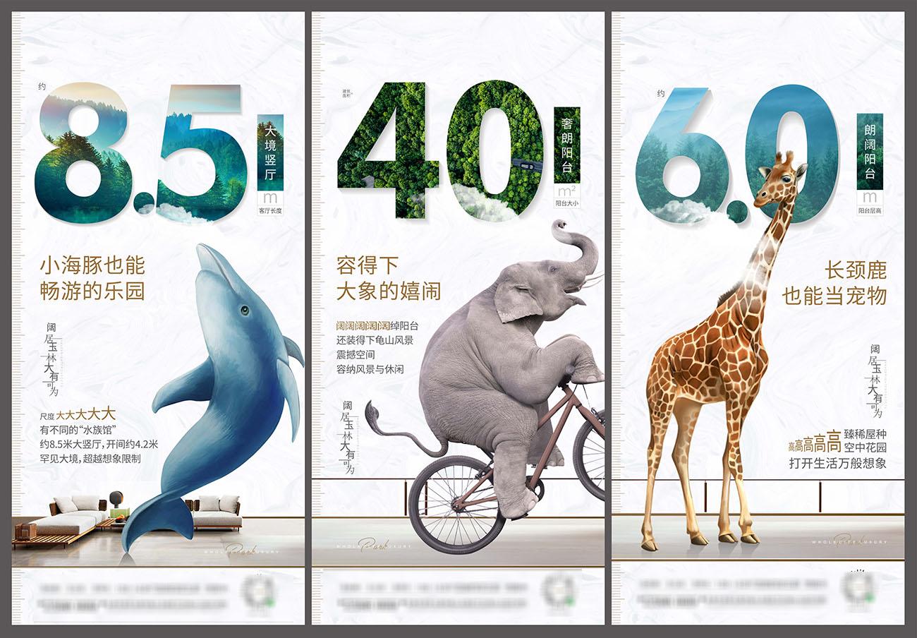 房地产户型价值点动物海报CDR源文件插图