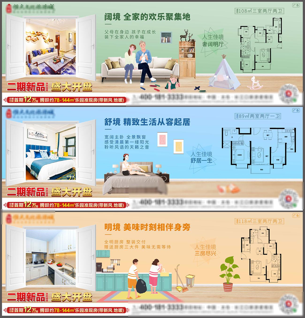 房地产户型价值点插画系列海报PSD源文件插图