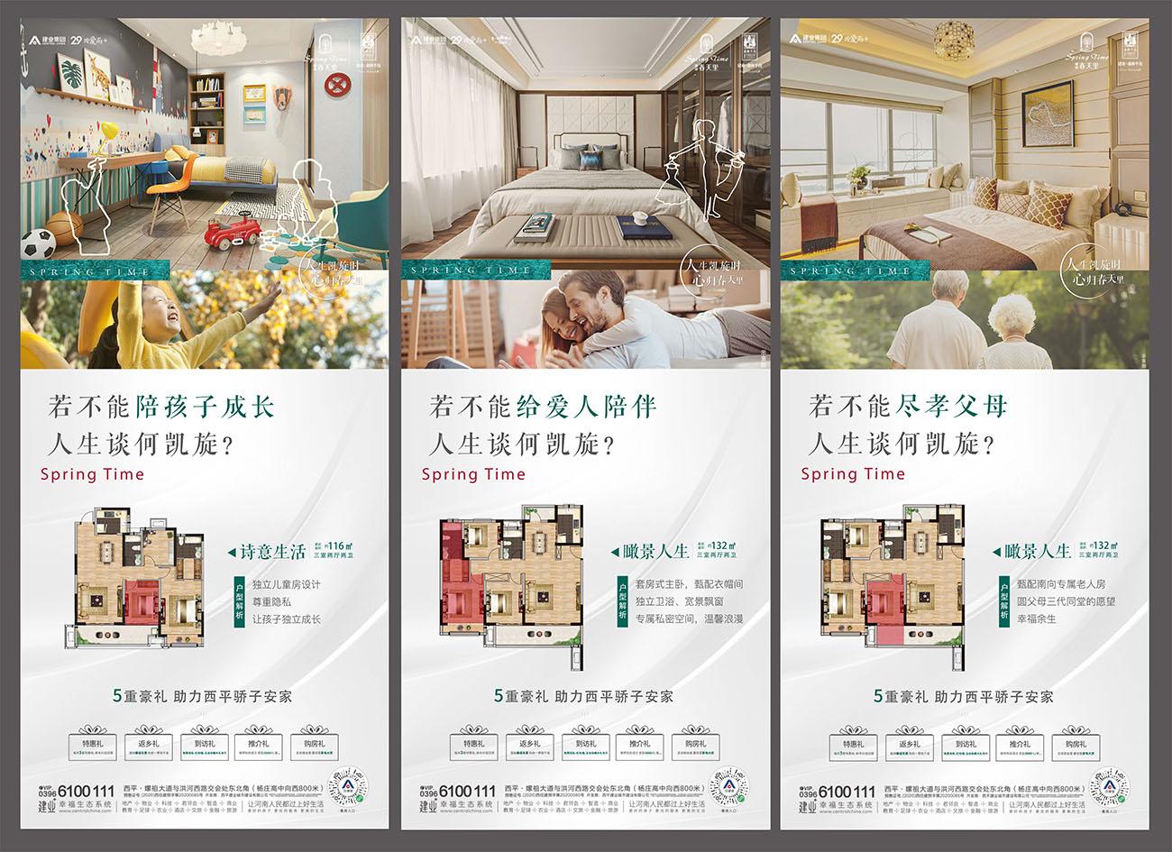 房地产户型价值点若不能系列海报AI+PSD源文件插图